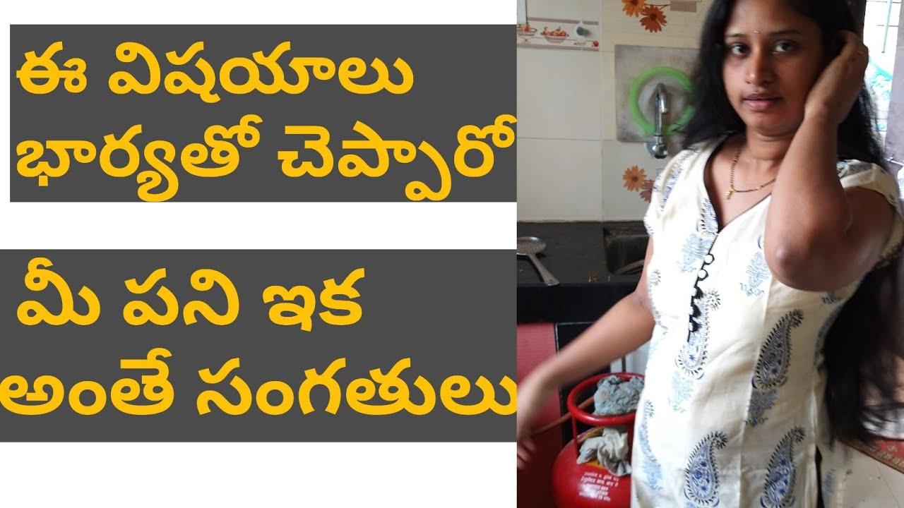 ఈ విషయాలు భార్యతో చెప్పారో మీ పని అంతే |Kusuma Telugu Vlogs