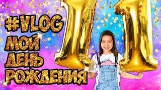 МОЙ 11 ДЕНЬ РОЖДЕНИЯ/ВЛОГ/Видео Мария ОМГ