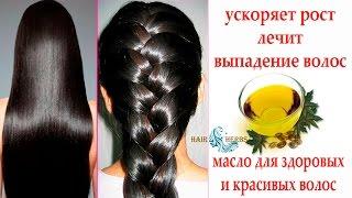 Рецепт масла для волос на 4 травах для красоты и здоровья волос. Уход за волосами и против выпадения
