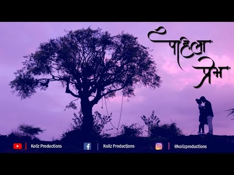 PAHILA PREM | पहिला प्रेम OFFICIAL MUSIC VIDEO | KOLIZ PRODUCTIONS