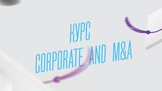 Corporate and M&A. Курс в Высшей школе экономики