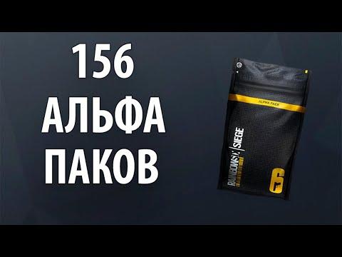 Открытие 156 альфа паков | RAINBOW SIX SIEGE