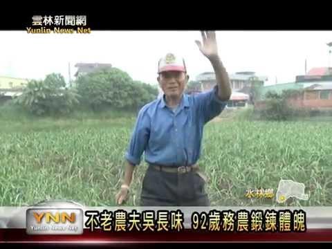 水林車港92歲不老農夫吳長味