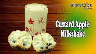 Custard Apple Milkshake - Sitaphal is a seasonal fruit. Every one like this fruit & also milkshake.