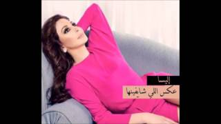إليسا-عكس اللي شايفينها (بدون موسيقى)   (Elissa-3aks elly shaifeenha (Without Music