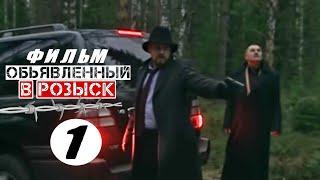 """КРУТОЙ СЕРИАЛ! """"Объявлены в розыск"""" (1 серия) Русские детективы, боевики"""