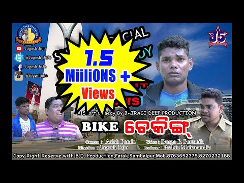 Bike Cheaking  Sambalpuri Comedy (Jogesh Jojo)