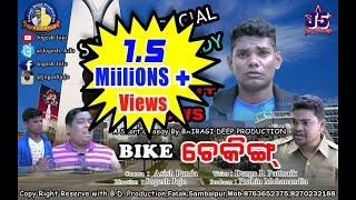 Bike Cheaking  Sambalpuri Comedy (Jogesh Jojo)