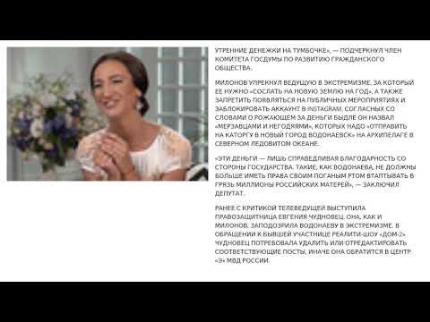 В Госдуме назвали Водонаеву «вокзальной потаскухой» заслова орожающем быдле - 17/01/2020 22:13