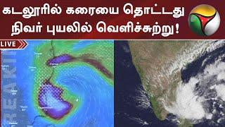 கடலூரில் கரையை தொட்டது நிவர் புயலில் வெளிச்சுற்று! | Nivar Cyclone Update |  Cuddalore