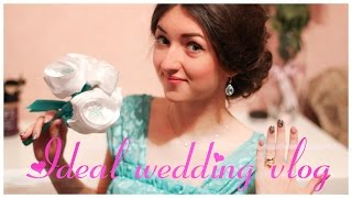 ВЛОГ ♥ Секреты идеальной свадьбы