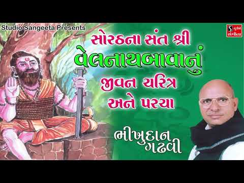 Bhikhudan Gadhvi - Velnath Bava Ni Varta Ane Jeevan Charitra Ane Parcha