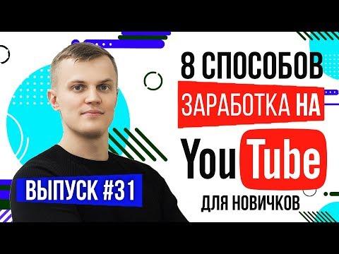 8 реальных способов заработать деньги на YouTube для новичка. Раскрываю все секреты 0+
