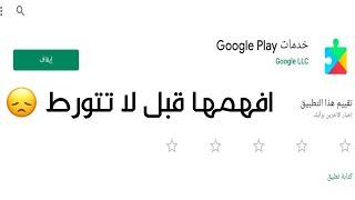 ماهي خدمات Google Play screenshot 2