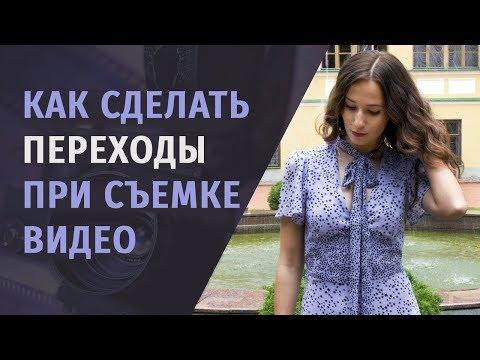 Переходы для видео: как сделать самостоятельно?