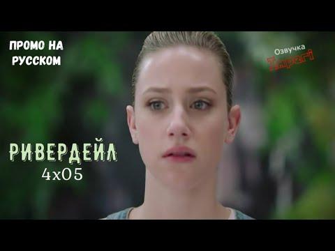 Ривердейл 4 сезон 5 серия / Riverdale 4x05 / Русское промо