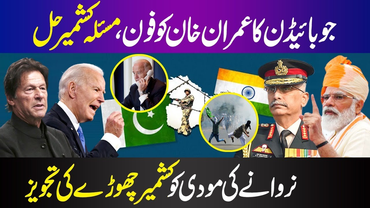 President Joe Biden Call To Imran Khan and Discuss Kashmir Issue | Pakistan, America, India, Modi