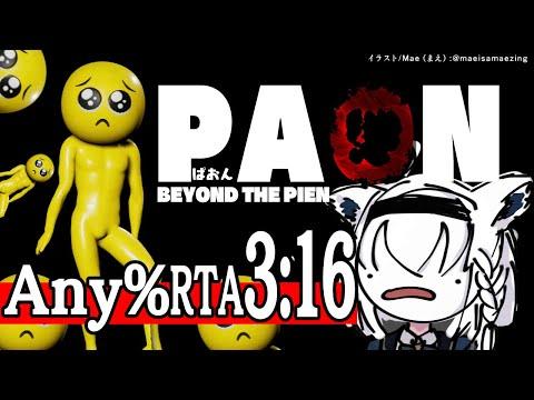 PAONぱおん/RTA Any%  3:16