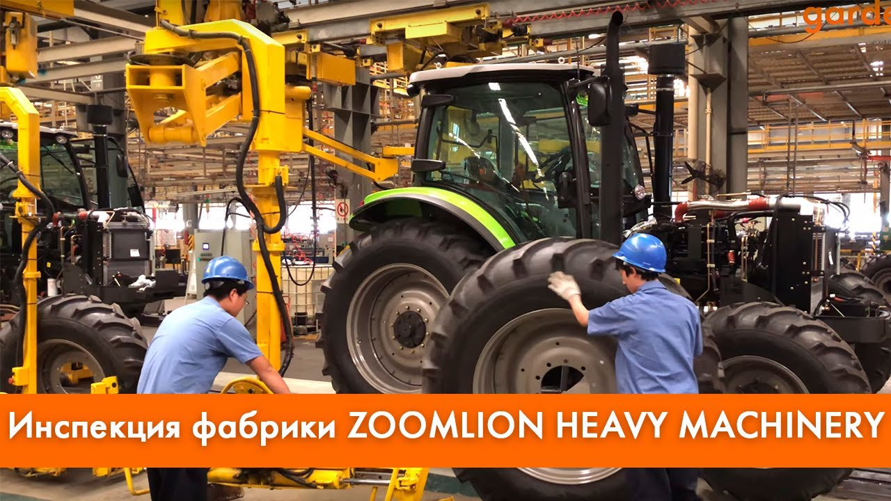 Инспекция производства завода ZOOMLION HEAVY MACHINERY
