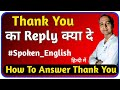 Cover image How To Answer Thank You | What Is  Answer Of Thank You | How To Reply | What To Say On Thanks