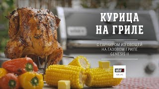 Курица на гриле с гарниром из овощей