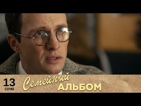 Семейный альбом   13 серия   Русский сериал - Ruslar.Biz