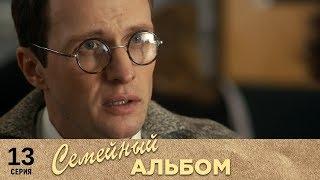 Семейный альбом | 13 серия | Русский сериал