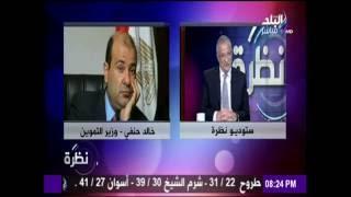 بالفيديو.. زكي بدر: وزير التموين يُشكر على استقالته