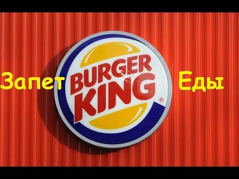 🍲 Охрана запрещает есть в Бургер Кинг Тц Европейский