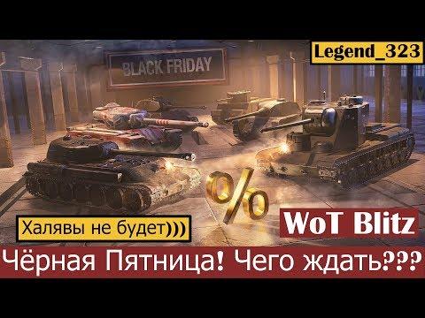 Чёрная пятница WoT Blitz. Халявы не ждите)))