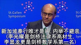 新加坡副总理尚达曼打脸BBC主持人四十分钟全文