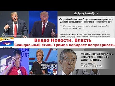 Видео Новости. Власть.