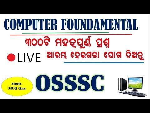 କମ୍ପୁଟର ର  300 ଟି ପ୍ରଶ୍ନ  || Computer Foundamental MCQ For OSSSC || କମ୍ପୁଟର ଗକ ମସଲା