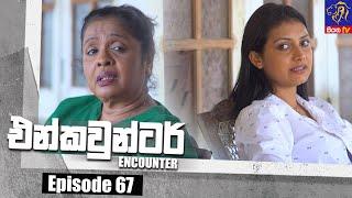 Encounter - එන්කවුන්ටර් | Episode 67 | 18 - 08 - 2021 | Siyatha TV Thumbnail