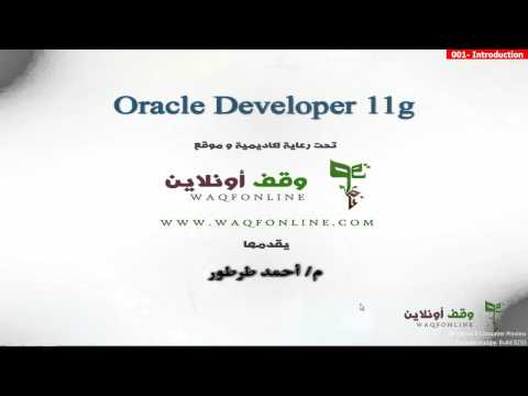 Oracle developer g11 م/أحمد طرطور