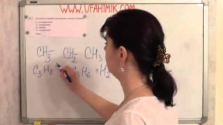 Органическая химия Углеводород Пропан Циклопропан Дегидрирование Гидрирование 10 класс ЕГЭ Видеоурок