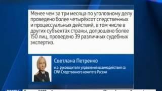 Вести-Хабаровск. Уголовное дело живодёрок направят в суд