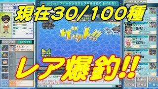 【不定期 ゲーム】わくわくフィッシング #03 100種制覇するまで