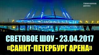 Световое шоу. Санкт-Петербург Арена 23.04.2017