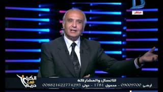 الكرة فى دريم|الحوار الكامل للكابتن أسامة خليل نجم الاسماعيلى مع خالد الغندور
