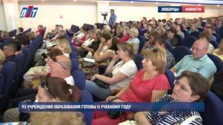видео Системы оповещения и управления эвакуацией в образовательных учреждениях