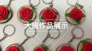 母親節活動1:玫瑰花鑰匙圈 2020.04.27 中壢 明原蒙特梭利幼兒園