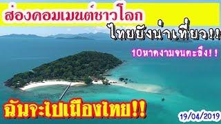 ส่องคอมเมนต์ชาวโลก-หลังชมคลิป-10อันดับหาดสวยงามน่าเที่ยวของไทย