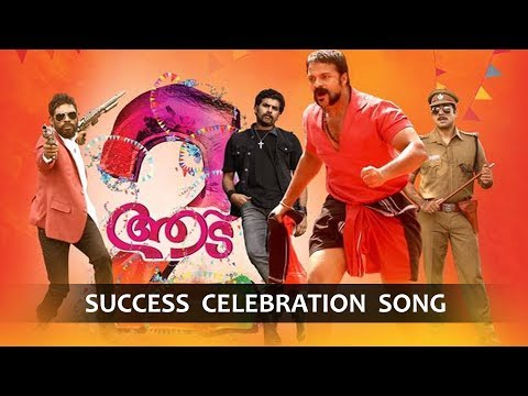 Aadu 2 Success Celebration Song | Jayasurya | Midhun Manuel Thomas | Vijay Babu | Vinayakan