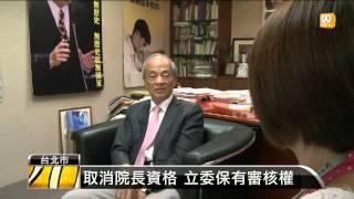 【2013.09.12】取消王金平資格 黃石城:依法無據 -udn tv