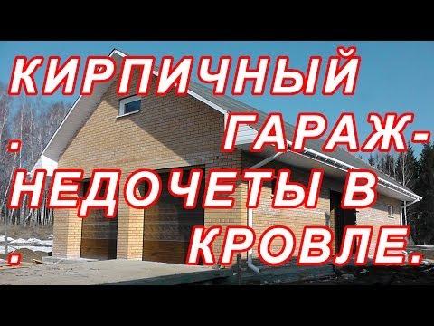 7.189 КИРПИЧНЫЙ ГАРАЖ - НЕДОЧЕТЫ В КРОВЛЕ ч 7.