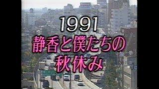 1991年10月10日OA 「ゲロゲロの鬼太郎」リクあげ。 この1回しかありませ...