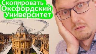 Оксфордский Университет - Нелепая История создания канала