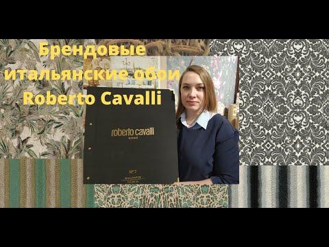 Обои Премиум класса от итальянской фабрики Emiliana Parati и дома моды Roberto Cavalli  том7