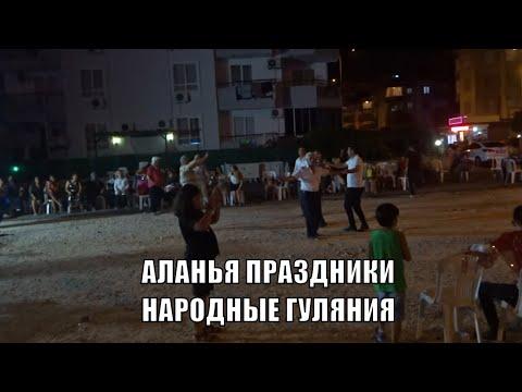 Аланья Турция народные гуляния. Как отмечают в Турции праздники